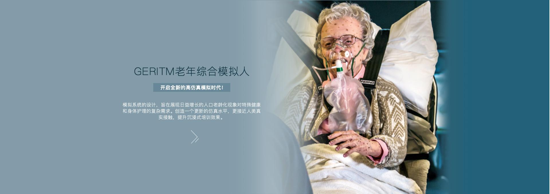 医院模拟教学设备