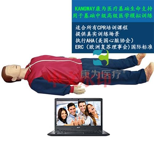 """""""康为医疗""""高级电脑心肺复苏标准化模拟病人(计算机无线控制)"""