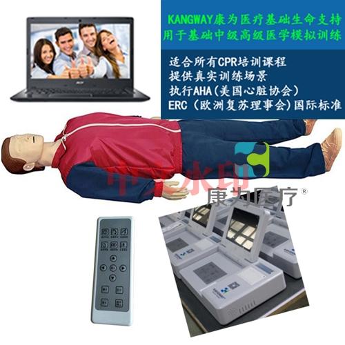 """""""康为医疗""""多功能遥控急救心肺复苏标准化模拟病人(最新研制遥控版)"""