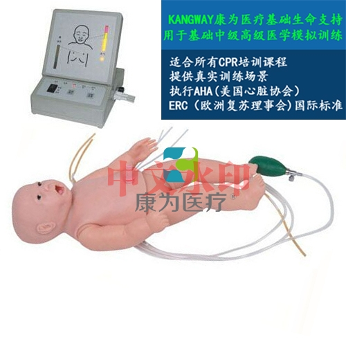 """""""康为医疗""""新生儿急救护理模拟综合标准化模拟病人"""