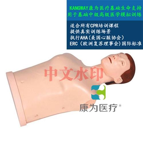 """""""康为医疗""""青少年心肺复苏操作训练模型(经济型)"""