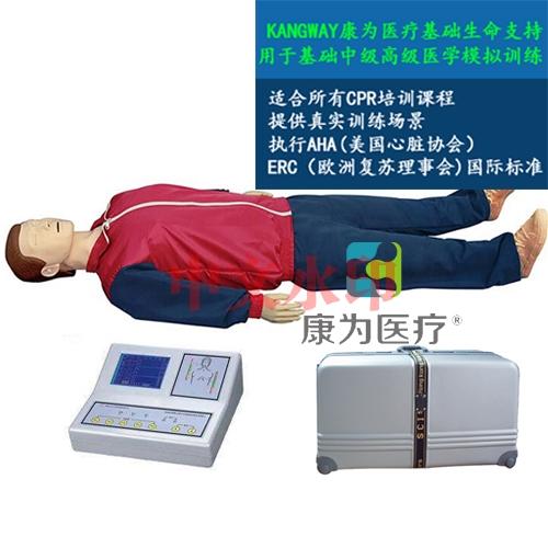 """""""康为医疗""""大屏幕液晶彩显高级心肺复苏标准化模拟病人"""