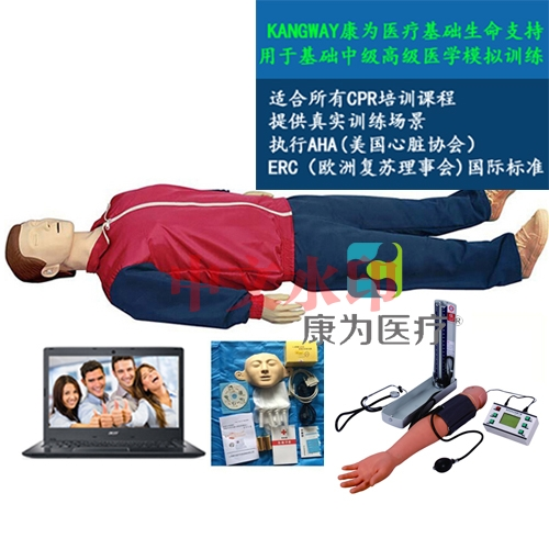 """""""康为医疗""""高级电脑全功能急救训练标准化模拟病人(心肺复苏CPR与血压测量、基础护理)"""