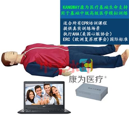 """""""亚博体育网页版登陆医疗""""高级心肺复苏训练标准化模拟病人(计算机控制)"""