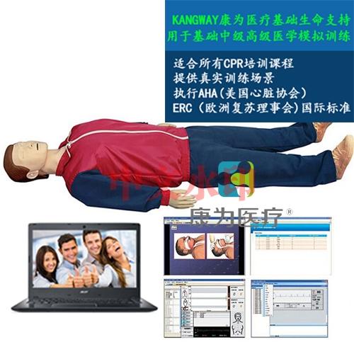 """""""亚博体育网页版登陆医疗""""高级电脑心肺复苏标准化模拟病人(软件控制)"""