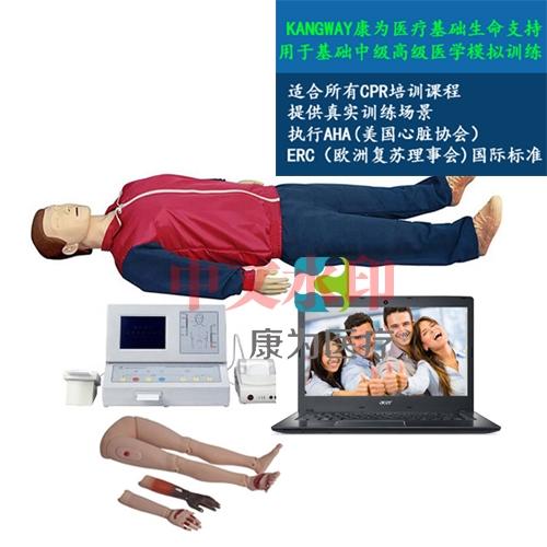 """""""康为医疗""""KDF/CPR500S-C大屏幕液晶彩显高级全自动电脑心肺复苏标准化模拟病人(IC卡管理软件)"""