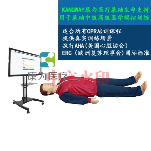"""""""康为医疗""""高智能(云终端)心肺复苏标准化模拟病人"""