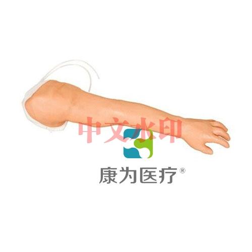 """""""康为医疗""""高级综合版静脉注射训练手臂模型"""