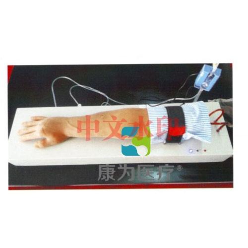 """""""康为医疗""""微电脑手臂静脉输液练习及考试自动评估系统模型"""
