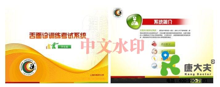 """""""康为医疗""""中医舌面诊训练与考试系统"""