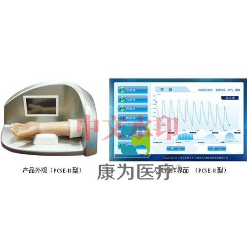 """""""亚博体育网页版登陆医疗""""PCSE型中医脉象训练与考试系统"""