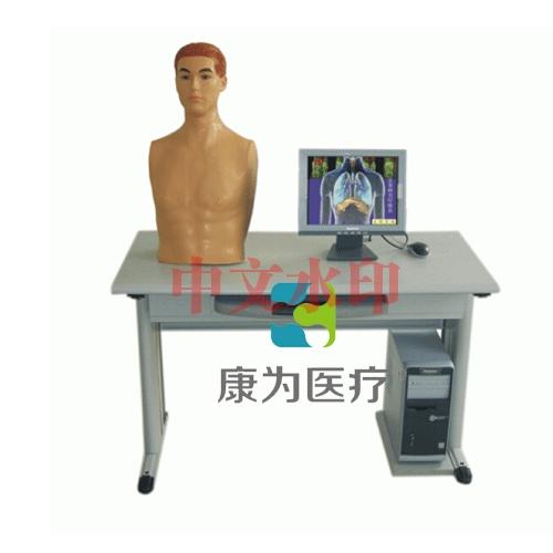 """""""亚博体育网页版登陆医疗""""智能化心肺检查教学系统(教师主控机)"""