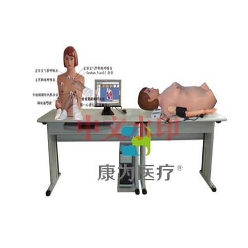 """""""亚博体育网页版登陆医疗""""高智能数字网络化体格检查教学系统(心肺听触诊、腹部触听诊、血压测量三合一)"""