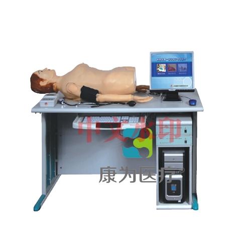 """""""亚博体育网页版登陆医疗""""高智能数字网络化体格检查教学系统(腹部触听诊、血压测量二合一)"""
