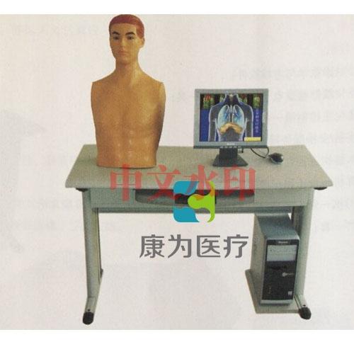 """""""康为医疗""""智能化心肺检查教学系统(教师机)"""