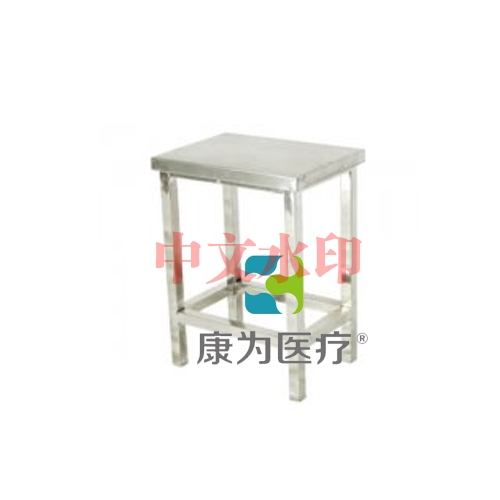 """""""康为医疗""""不锈钢方形工作椅"""