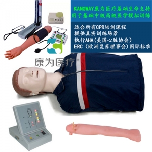 """""""亚博体育网页版登陆医疗""""高级多功能心肺复苏电子标准化病人(半身)"""