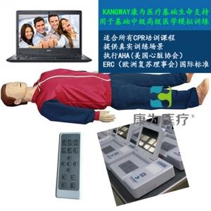 """""""康为医疗""""遥控急救心肺复苏标准化模拟病人(训练、考核、竞赛)"""