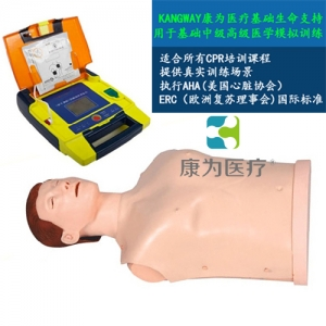 """""""亚博体育网页版登陆医疗""""自动体外模拟除颤与CPR标准化模拟病人训练组合"""