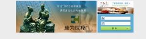 """""""亚博体育网页版登陆医疗""""中医药学虚拟访真实验教学软件平台"""