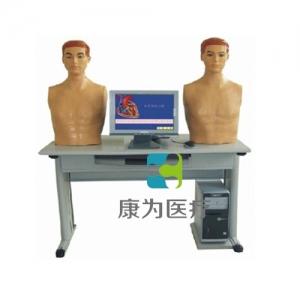 """""""康为医疗""""智能化心肺检查教学系统(学生机)"""