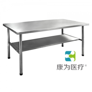 """""""康为医疗""""高级不锈钢护理操作台"""