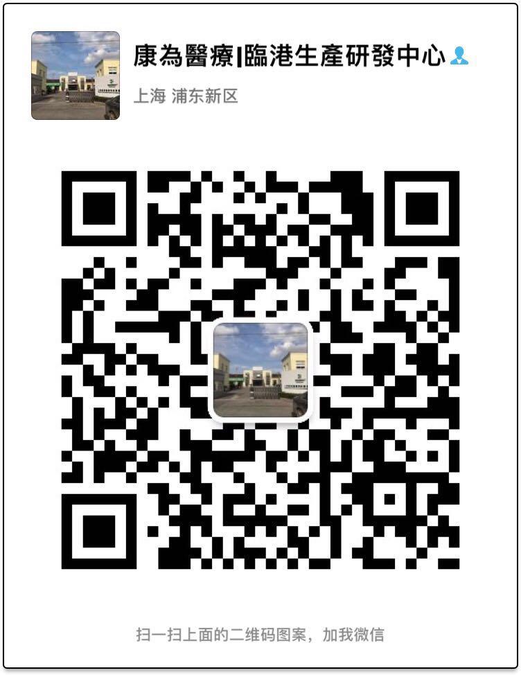 亚博体育网页版登陆医疗上海工厂微信二维码